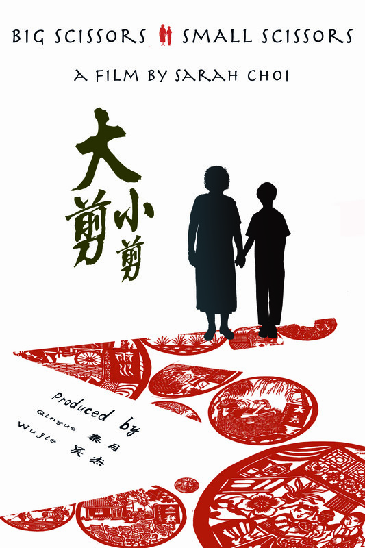 image of the poster for Sarah Choi's Big Scissors Small Scissors